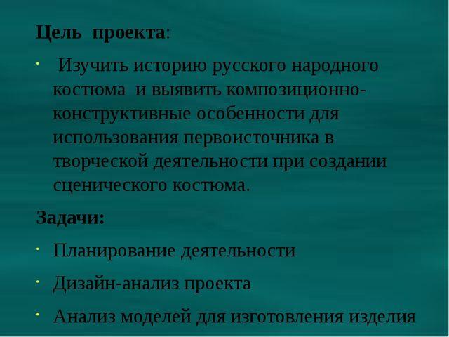 Цель проекта: Изучить историю русского народного костюма и выявить композицио...