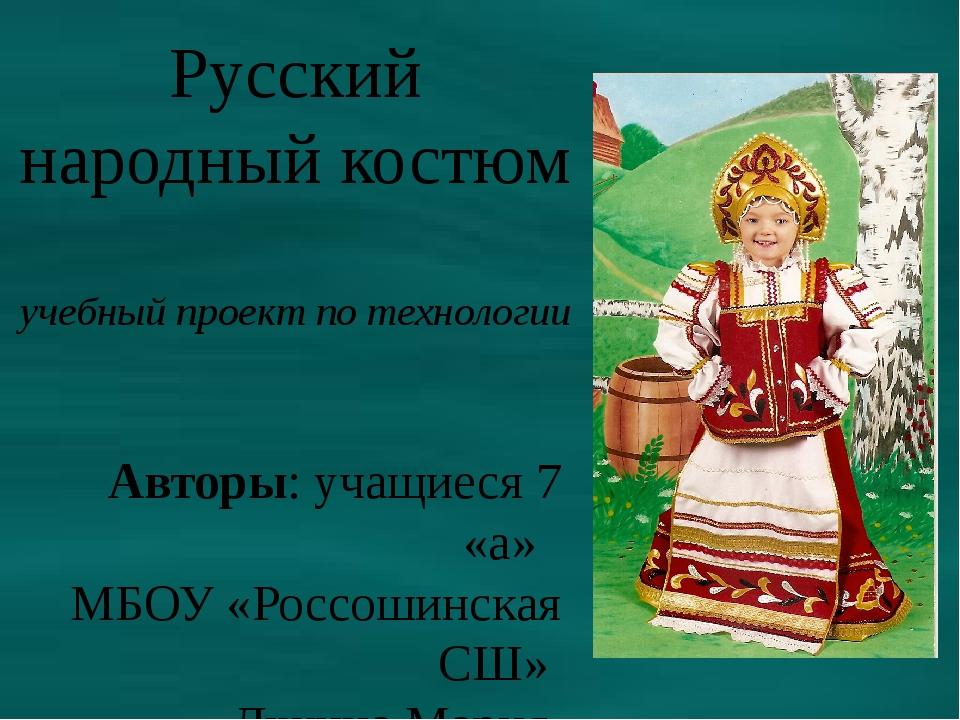Русский народный костюм учебный проект по технологии Авторы: учащиеся 7 «а» М...