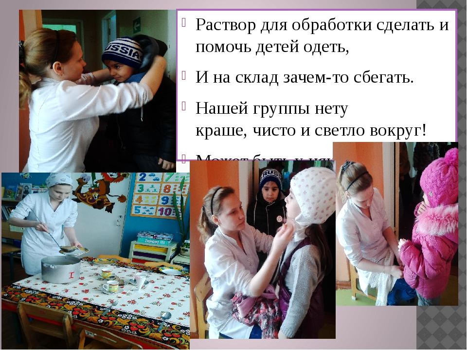 Раствор для обработки сделать и помочь детей одеть, И на склад зачем-то сбег...