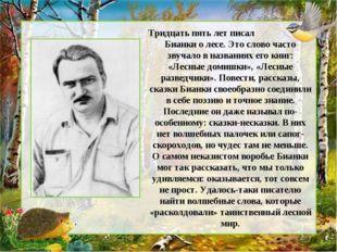 Тридцать пять лет писал Бианки о лесе. Это слово часто звучало в названиях ег
