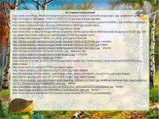 Источники изображений http://www.vseodetyah.com/multi/orangevoe-gorlyshko-mpg