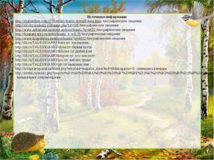 Источники информации http://shalomfilm.com/1772-vitalij-bianki-sbornik-knig.h