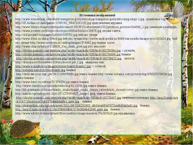 Источники изображений http://www.vseodetyah.com/multi/orangevoe-gorlyshko-mpg...