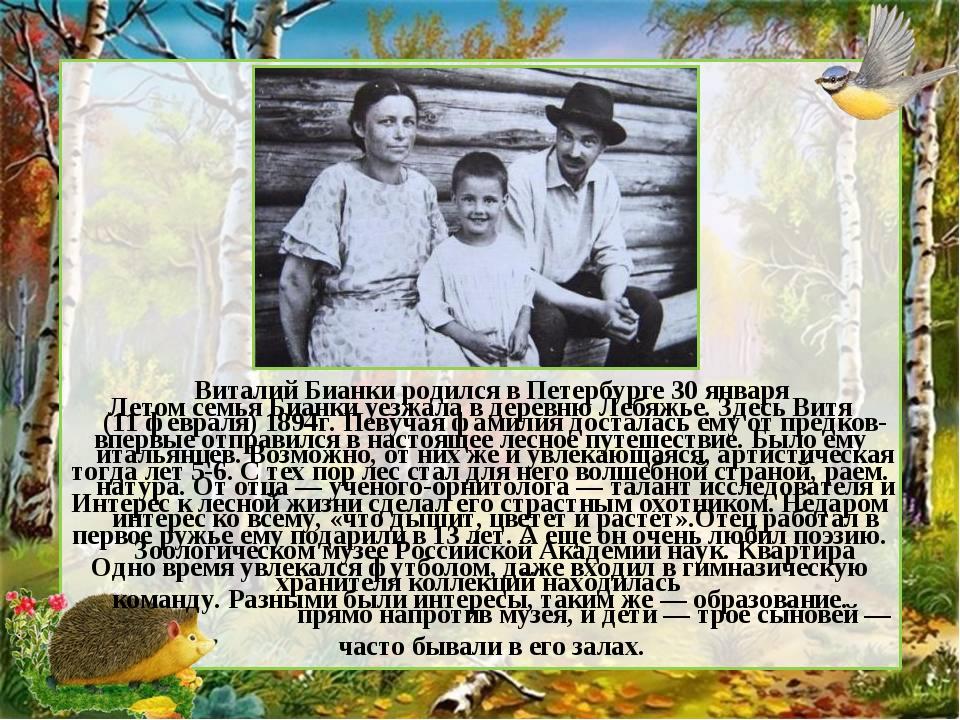 Виталий Бианки родился в Петербурге 30 января (11 февраля) 1894г. Певучая фам...