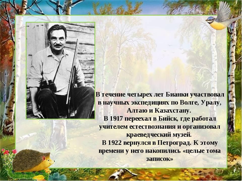 В течение четырех лет Бианки участвовал в научных экспедициях по Волге, Уралу...