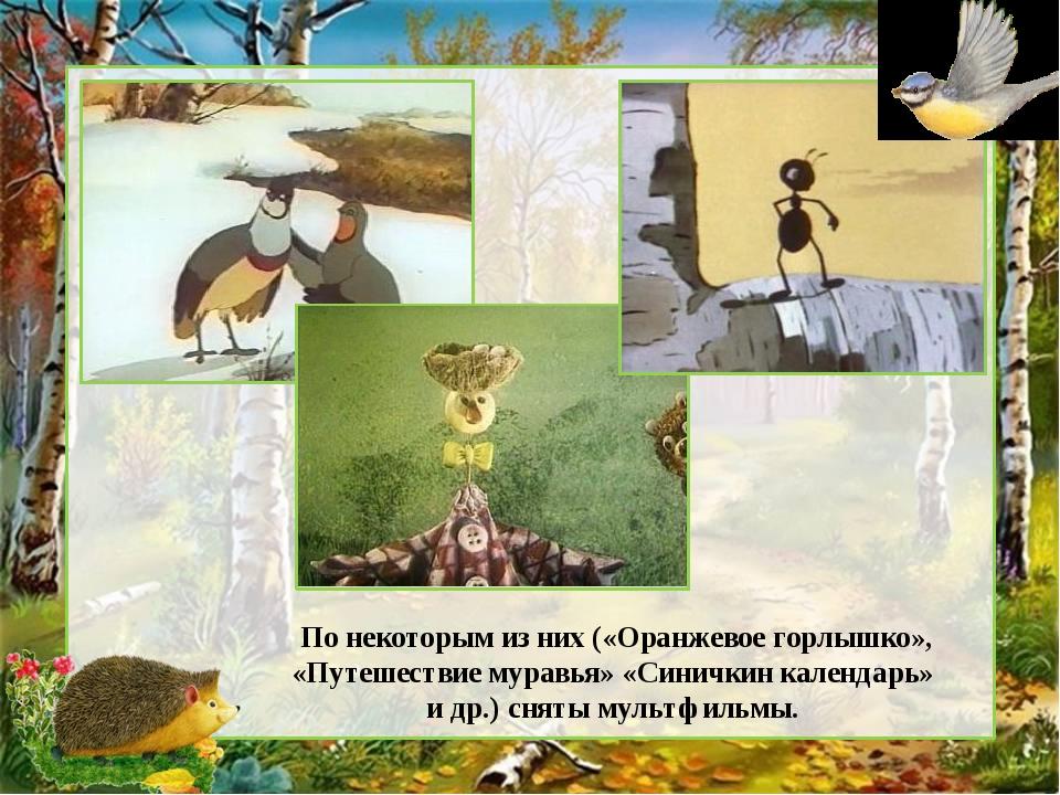 По некоторым из них («Оранжевое горлышко», «Путешествие муравья» «Синичкин ка...