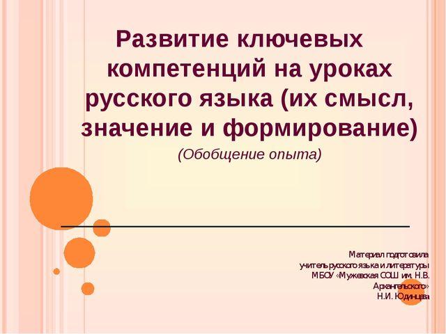 Материал подготовила учитель русского языка и литературы МБОУ «Мужевская СОШ...
