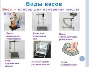 Весы напольные технические Весы для измерения сил поверхностного натяжения Ве
