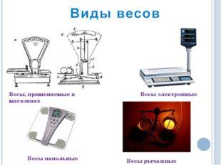 Весы, применяемые в магазинах Весы напольные Весы рычажные Весы электронные