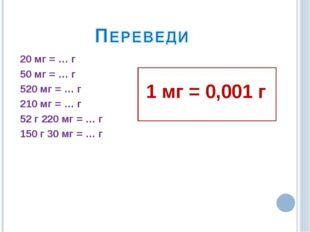 20 мг = … г 50 мг = … г 520 мг = … г 210 мг = … г 52 г 220 мг = … г 150 г 30