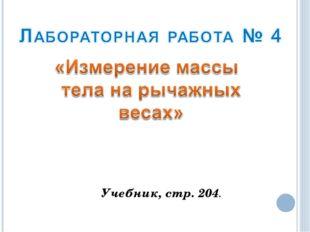 Учебник, стр. 204.