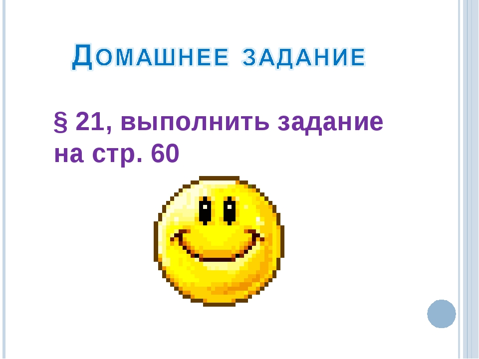 § 21, выполнить задание на стр. 60