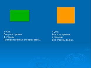 4 угла Все углы прямые. 4 стороны Противоположные стороны равны. 4 угла Все