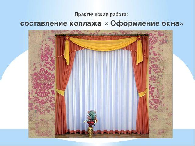 Практическая работа: составление коллажа « Оформление окна»