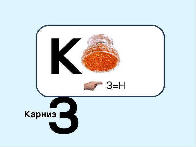 Ы 1=Р ЕН 2=Б Гардины Ламбрекен К З З=Н Карниз