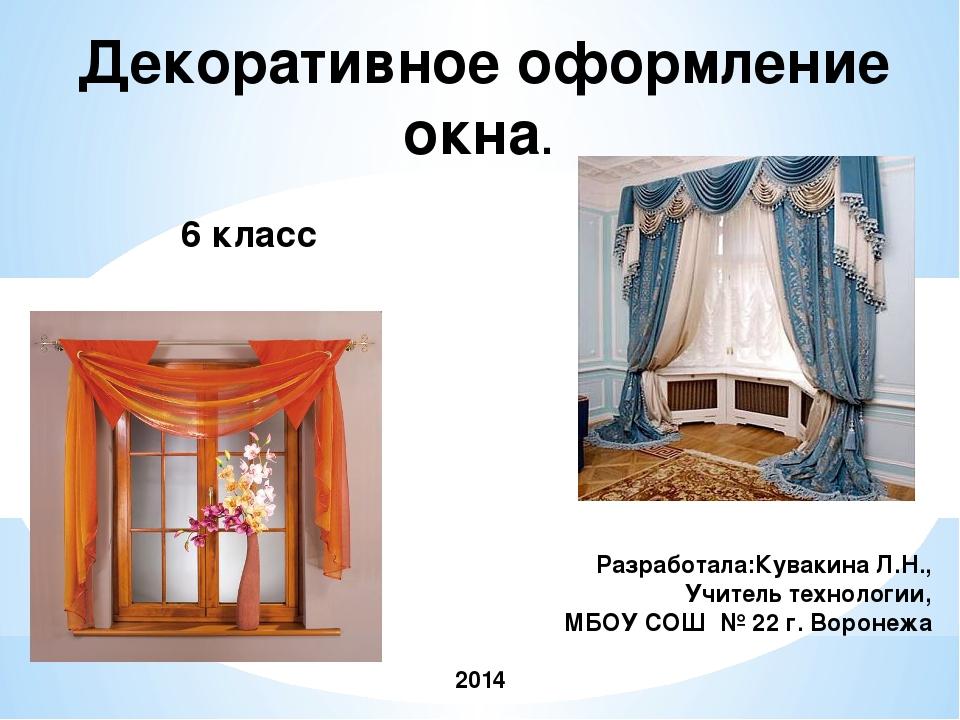 Декоративное оформление окна. 6 класс  Разработала:Кувакина Л.Н., Учитель т...