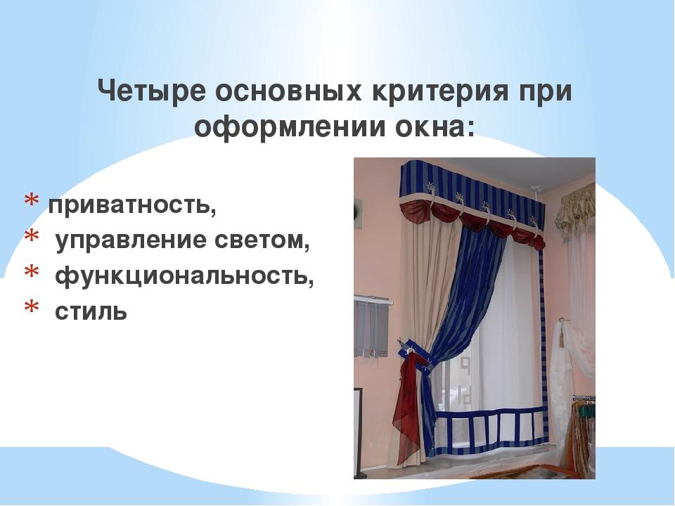Четыре основных критерия при оформлении окна: приватность, управление светом,...