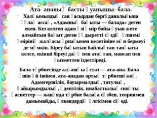 Халқымыздың сан ғасырдан бергі даналығына құлақ ассақ, «Адамның бақыты — бала