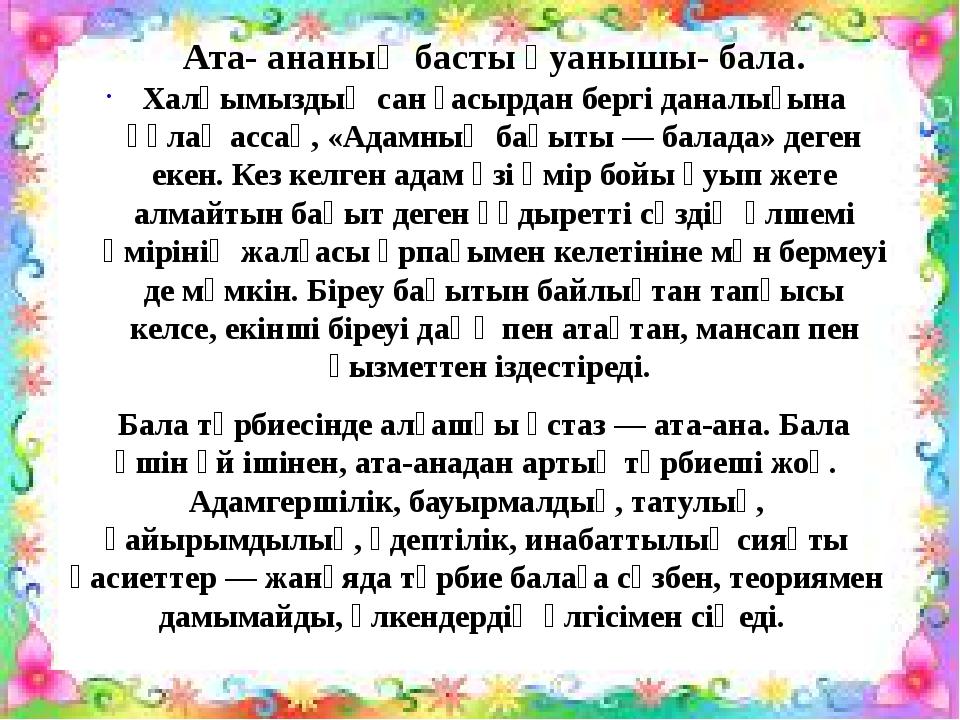 Халқымыздың сан ғасырдан бергі даналығына құлақ ассақ, «Адамның бақыты — бала...