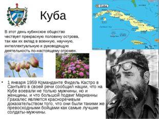 Куба 1 января 1959 Команданте Фидель Кастро в Сантьяго в своей речи сообщил н