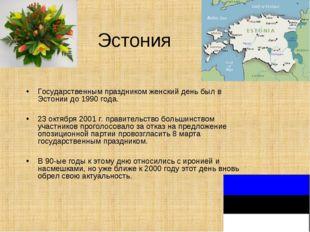 Эстония Государственным праздником женский день был в Эстонии до 1990 года. 2