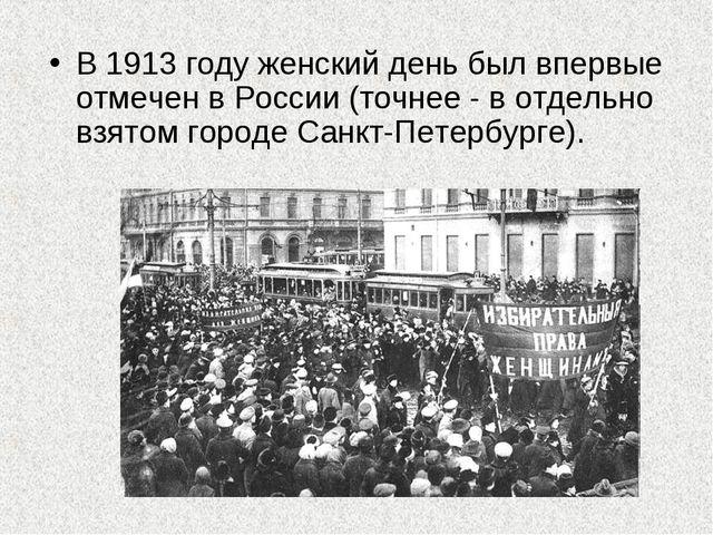 В 1913 году женский день был впервые отмечен в России (точнее - в отдельно вз...