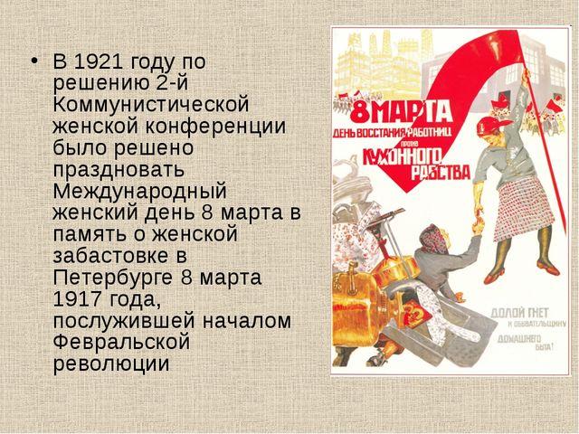 В 1921 году по решению 2-й Коммунистической женской конференции было решено п...