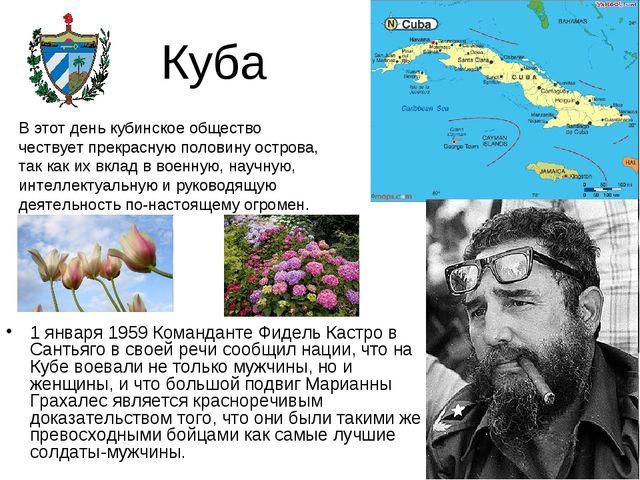 Куба 1 января 1959 Команданте Фидель Кастро в Сантьяго в своей речи сообщил н...