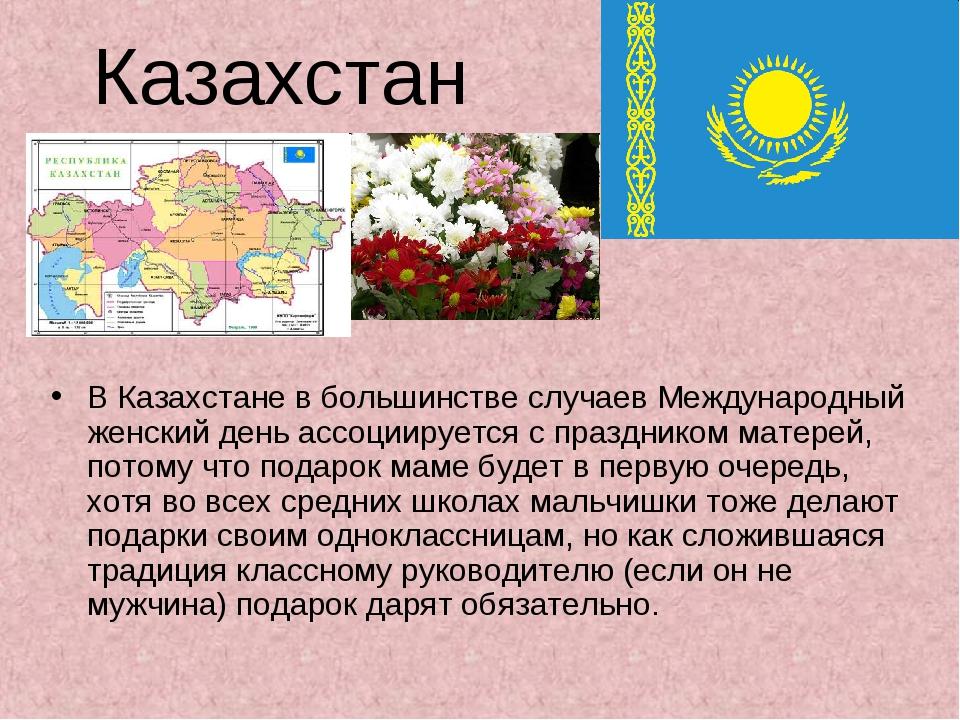 Казахстан В Казахстане в большинстве случаев Международный женский день ассоц...