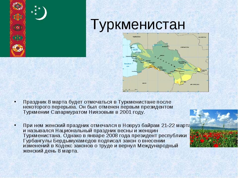 Туркменистан Праздник 8 марта будет отмечаться в Туркменистане после некоторо...