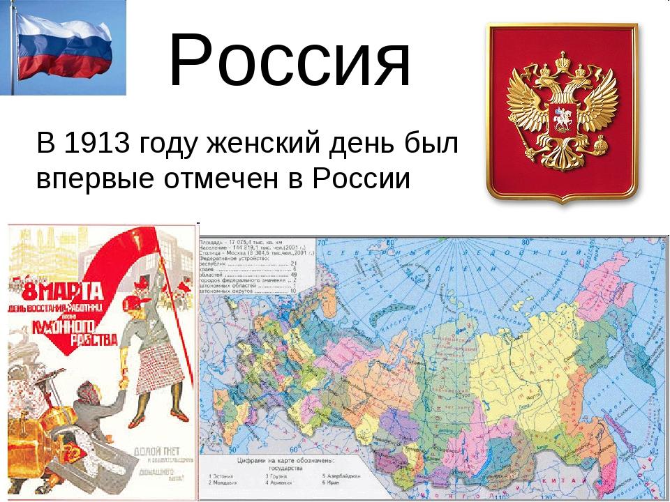Россия В 1913 году женский день был впервые отмечен в России