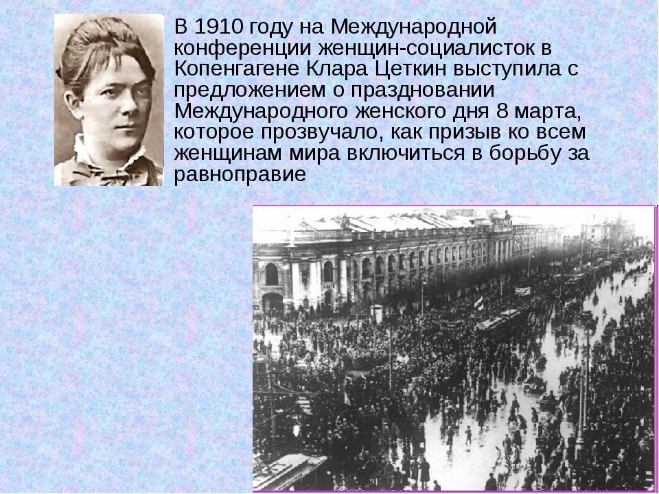 В 1910 году на Международной конференции женщин-социалисток в Копенгагене Кла...