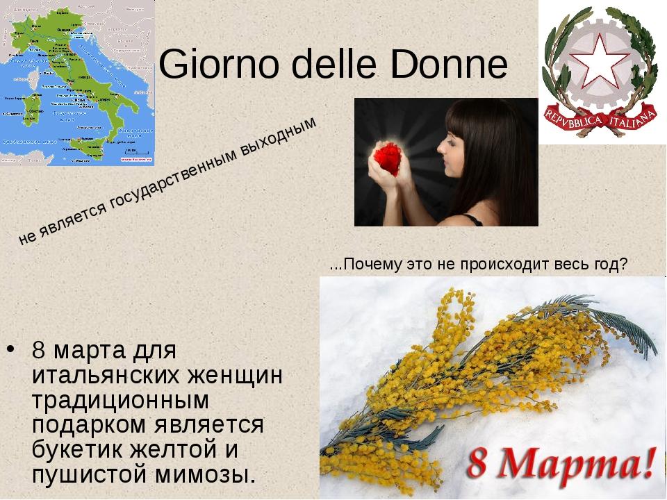 Giorno delle Donne 8 марта для итальянских женщин традиционным подарком являе...