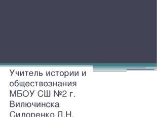 Результаты педагогической деятельности Учитель истории и обществознания МБОУ