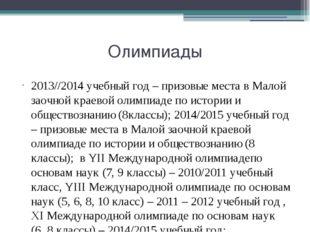 Олимпиады 2013//2014 учебный год – призовые места в Малой заочной краевой оли