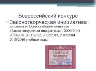 Всероссийский конкурс «Законотворческая инициатива» дипломы во Всероссийском