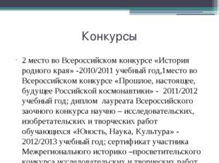 Конкурсы 2 место во Всероссийском конкурсе «История родного края» -2010/2011
