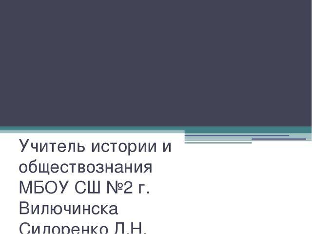 Результаты педагогической деятельности Учитель истории и обществознания МБОУ...