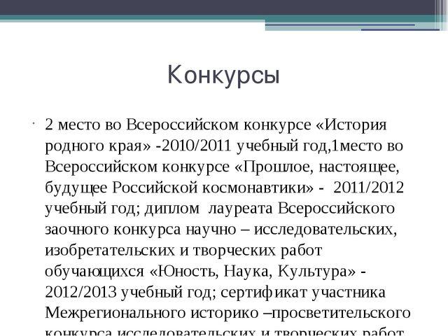 Конкурсы 2 место во Всероссийском конкурсе «История родного края» -2010/2011...