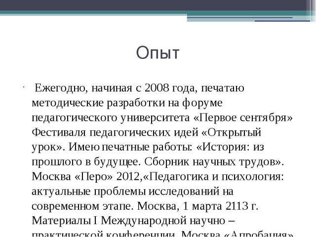 Опыт Ежегодно, начиная с 2008 года, печатаю методические разработки на форуме...