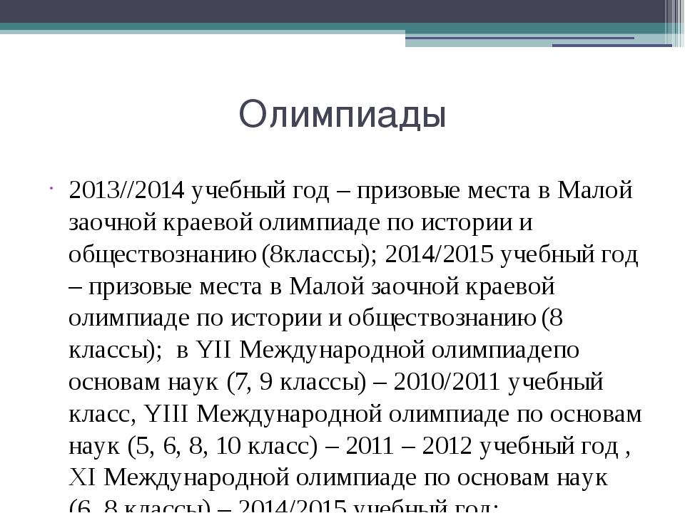 Олимпиады 2013//2014 учебный год – призовые места в Малой заочной краевой оли...