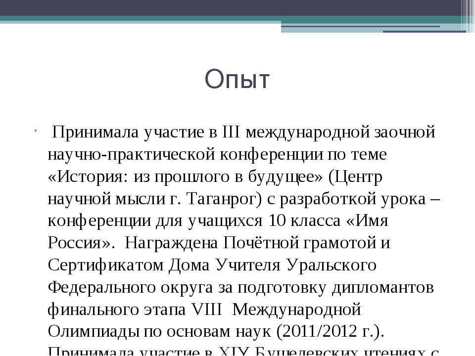 Опыт Принимала участие в III международной заочной научно-практической конфер...