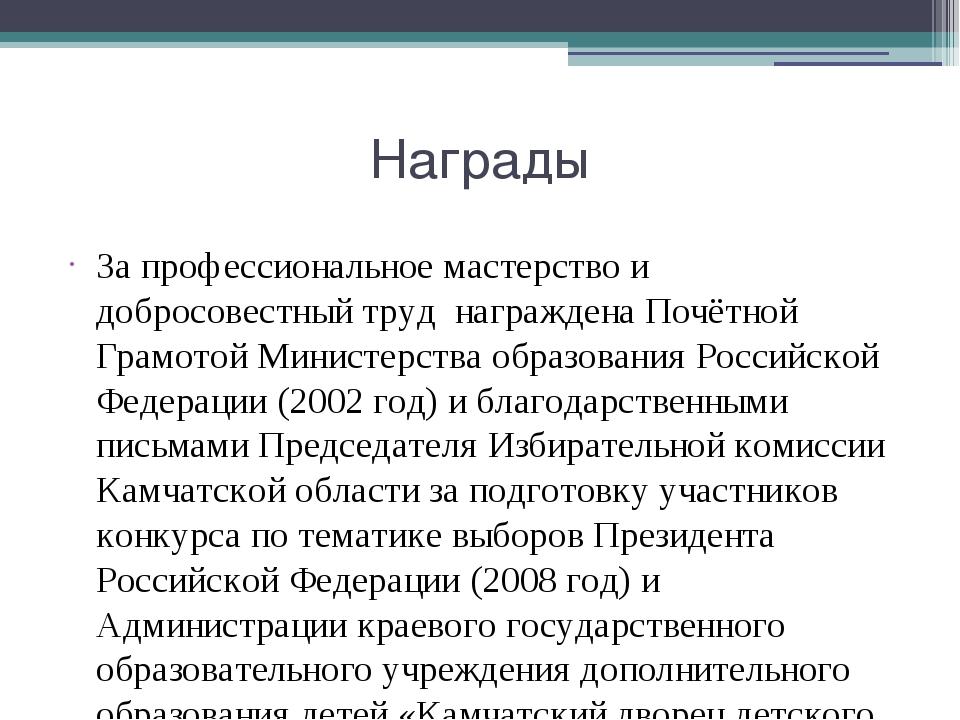Награды За профессиональное мастерство и добросовестный труд награждена Почёт...