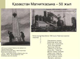 Қазақстан Магниткасына – 50 жыл 1960 жылы 3 шілдесі Теміртау үшін ерекше күн.