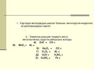 2.. Химиялық реакция теңдеуін аяқта, металлугиялық үрдістің қайсысына жатады