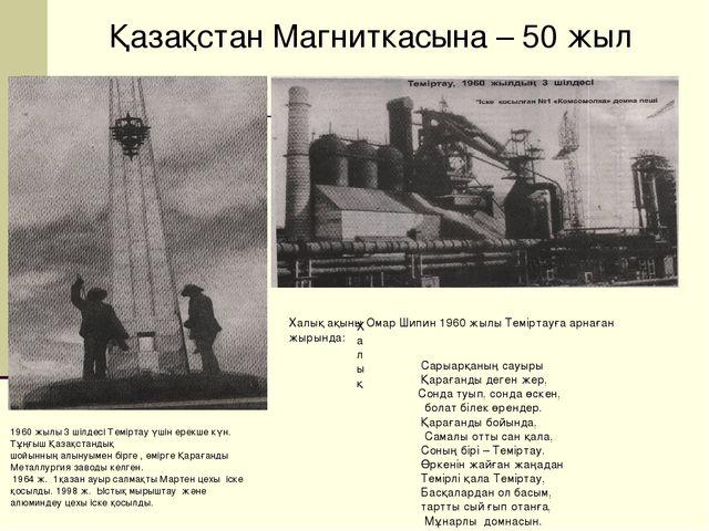 Қазақстан Магниткасына – 50 жыл 1960 жылы 3 шілдесі Теміртау үшін ерекше күн....