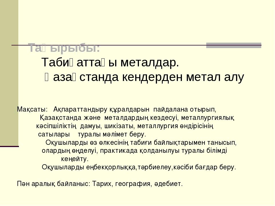 Тақырыбы: Табиғаттағы металдар. Қазақстанда кендерден метал алу Мақсаты: Ақпа...