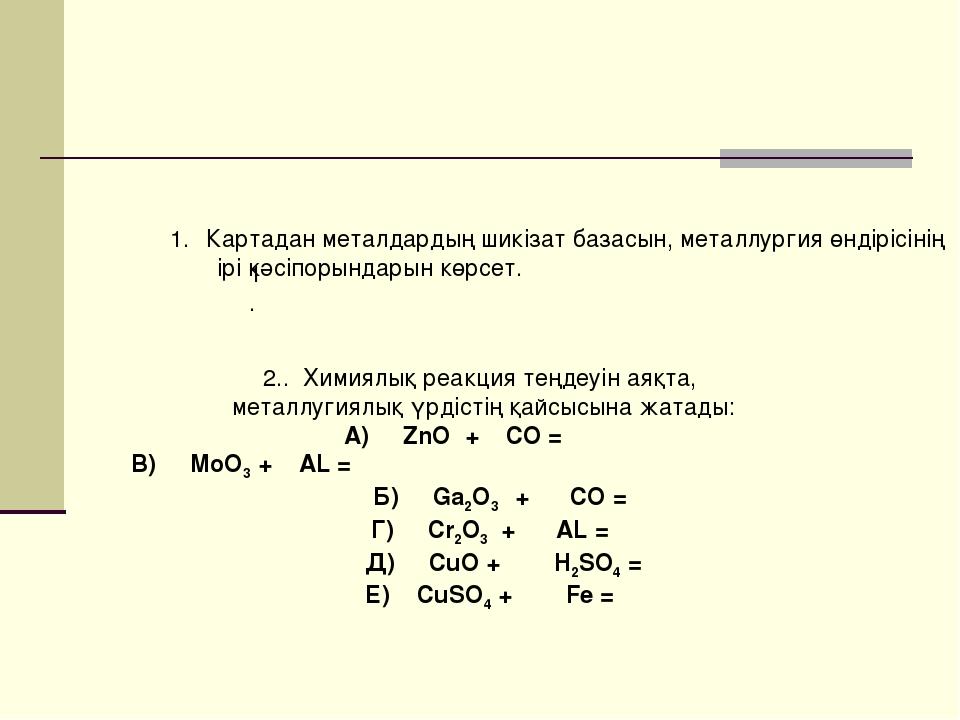 2.. Химиялық реакция теңдеуін аяқта, металлугиялық үрдістің қайсысына жатады...