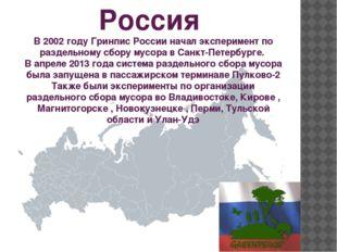 Россия В 2002 году Гринпис России начал эксперимент по раздельному сбору мусо