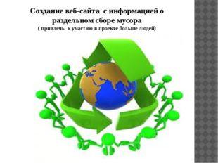 Создание веб-сайта с информацией о раздельном сборе мусора ( привлечь к участ